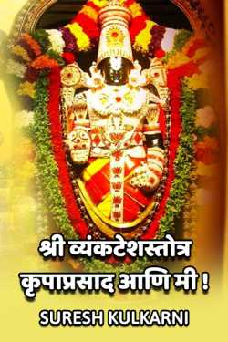 Shri Vyankatesh Stotr- krupa prasad aani MI by suresh kulkarni in Marathi