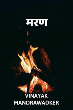 Maran by Vinayak Mandrawadker in Marathi