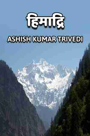 हिमाद्रि by Ashish Kumar Trivedi in Hindi