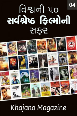 Khajano Magazine દ્વારા વિશ્વની ૫૦ સર્વશ્રેષ્ઠ ફિલ્મોની સફર : ભાગ - ૪ ગુજરાતીમાં