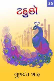 Gunvant Shah દ્વારા ટહુકો - 35 ગુજરાતીમાં