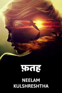 Fatah by Neelam Kulshreshtha in Hindi