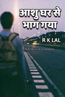 आशु घर से भाग गया बुक r k lal द्वारा प्रकाशित हिंदी में