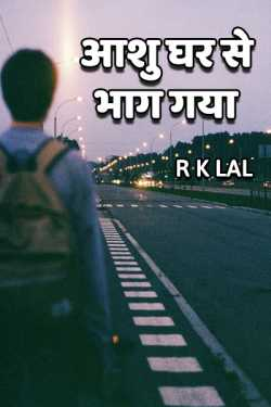 Ashu ran away from home by r k lal in Hindi