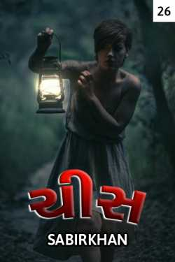 chis - 26 by SABIRKHAN in Gujarati