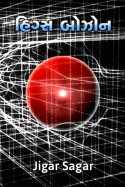 હિગ્સ બોઝોન - The God Particle