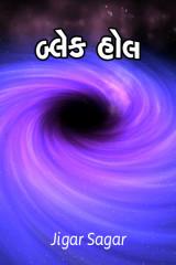 બ્લેક હોલ  by Jigar Sagar in Gujarati