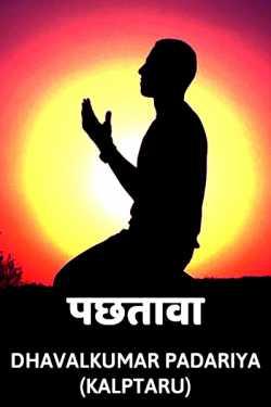 pachatava... by Dhavalkumar Padariya Kalptaru in Hindi