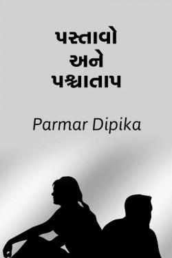 પસ્તાવો અને પશ્ચાતાપ  by Dipikaba Parmar in Gujarati