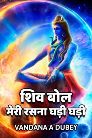 शिव बोल मेरी रसना घड़ी घड़ी- (भाग-1) बुक vandana A dubey द्वारा प्रकाशित हिंदी में