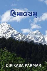 હિમાલયમ્  દ્વારા Dipikaba Parmar in Gujarati