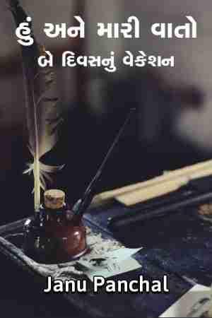 હુ અને મારી વાતો by Janu Panchal in Gujarati