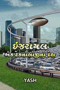 Israel ek technology no desh by Yash in Gujarati