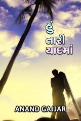 હું તારી યાદમાં  by Anand Gajjar in Gujarati