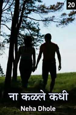 Naa Kavle kadhi - 1-20 by Neha Dhole in Marathi