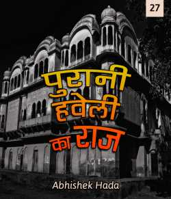 Purani Haweli Ka Raaz Part 27 by Abhishek Hada in Hindi