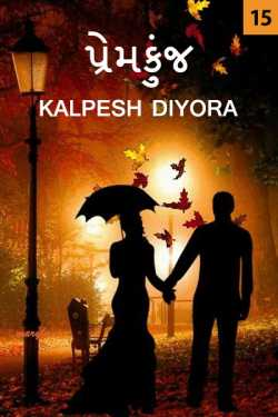 Premkunj - 15 by kalpesh diyora in Gujarati