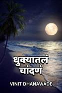 धुक्यातलं चांदणं  .....भाग १ by Vinit Rajaram Dhanawade in Marathi