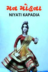 મન મોહના  દ્વારા Niyati Kapadia in Gujarati