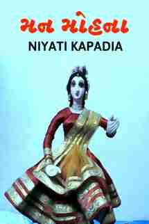 Niyati Kapadia દ્વારા Man Mohna ગુજરાતીમાં
