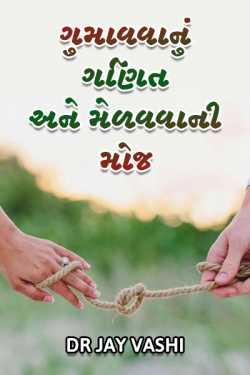 Gumavvanu ganit ane medavvani moj by Dr Jay vashi in Gujarati
