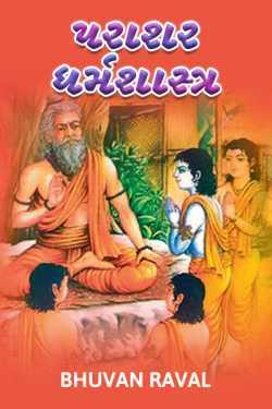 Parashar Dharmashashtra - 1 by Bhuvan Raval in Gujarati