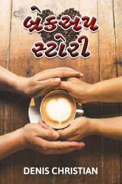 Break Up Story by Denis Christian in Gujarati