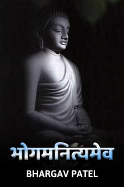 Bhogamanityameva by Bhargav Patel in Hindi