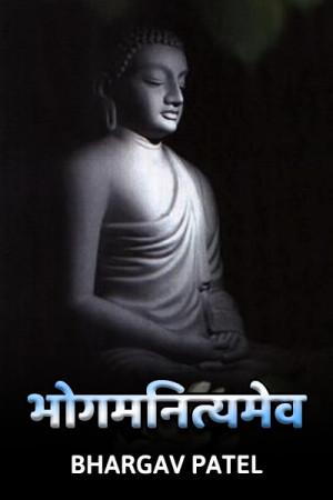 भोगमनित्यमेव बुक Bhargav Patel द्वारा प्रकाशित हिंदी में
