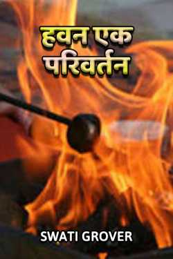 Hawan ek parivartan by Swatigrover in Hindi