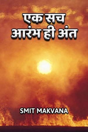 एक सच : आरंभ ही अंत बुक Smit Makvana द्वारा प्रकाशित हिंदी में