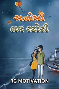 Anokhi love story