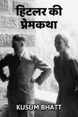 हिटलर की प्रेमकथा  by Kusum Bhatt in Hindi