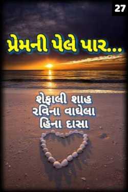 Premni pele paar - 27 - Last Part by Shefali in Gujarati