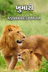 ખુમારી  by Ashkk Reshmmiya in Gujarati