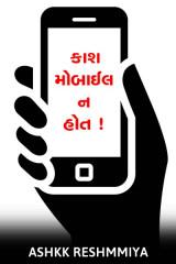 કાશ, મોબાઈલ ન હોત!  by Ashkk Reshmmiya in Gujarati