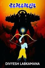 રામાયણ  દ્વારા DIVYESH Labkamana in Gujarati