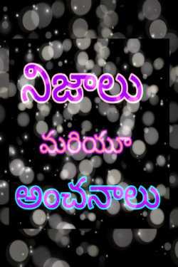 facts and predictions by Drishti Telugu in Telugu