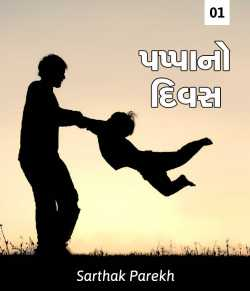 Pappa no divas by sarthak Parekh Sp in Gujarati