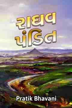 રાઘવ પંડિત by Pratik Patel in Gujarati