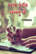 Today is something to write about. by Chirag in Gujarati