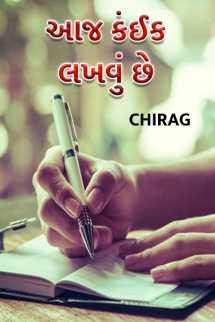 Chirag દ્વારા આજ કંઈક લખવું છે. ગુજરાતીમાં