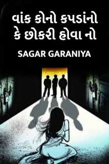 Who does not want to be dressed or a girl? by Sagar Garaniya in Gujarati
