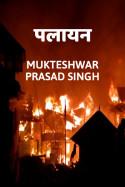 Running away by Mukteshwar Prasad Singh in Hindi