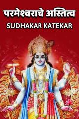 परमेश्वराचे अस्तित्व  by Sudhakar Katekar in Marathi