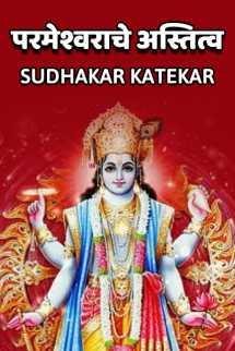 परमेश्वराचे अस्तित्व मराठीत Sudhakar Katekar