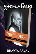 Bhavya Raval દ્વારા પુસ્તક પરિચય - અમિત શાહ અને ભાજપની યાત્રા ગુજરાતીમાં
