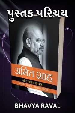 Pustak parichay - Amit Shah ane Bhajapni Yatra by Bhavya Raval in Gujarati
