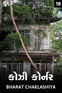 cozi corner - 18 by bharat chaklashiya in Gujarati