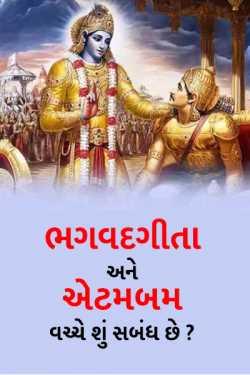 Bhagvatgita ane atombumb vachche shu sambandh chhe ? by MB (Official) in Gujarati